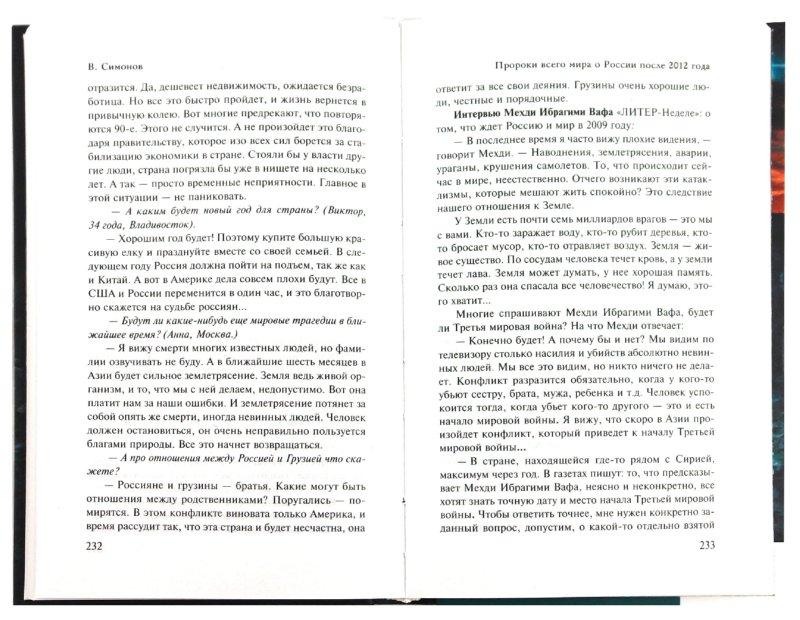 Иллюстрация 1 из 33 для Пророки всего мира о России после 2012 года - Симонов, Симонов | Лабиринт - книги. Источник: Лабиринт