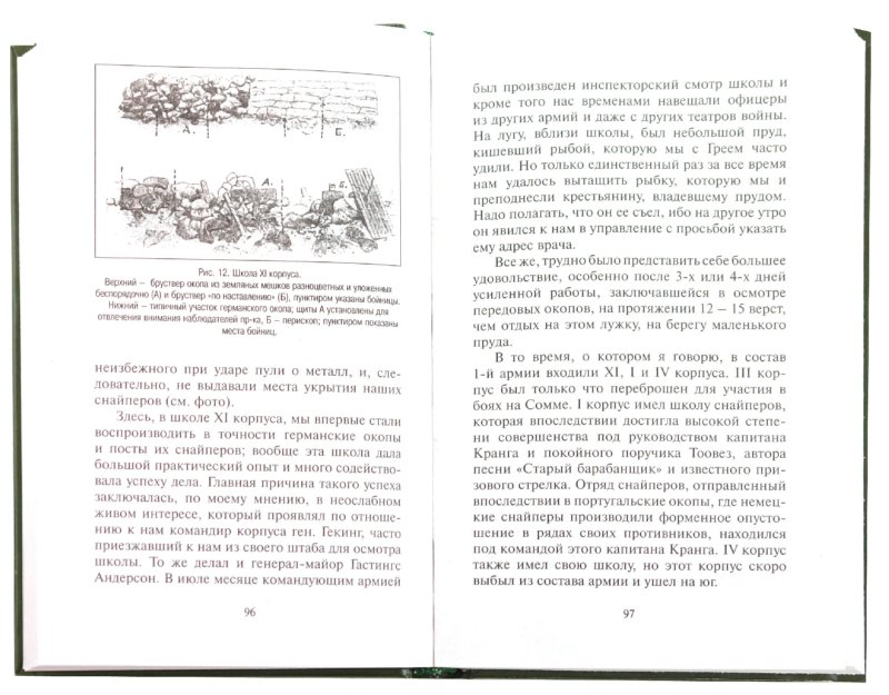 Иллюстрация 1 из 36 для Снайперы Первой Мировой - Х. Хескет-Притчард   Лабиринт - книги. Источник: Лабиринт