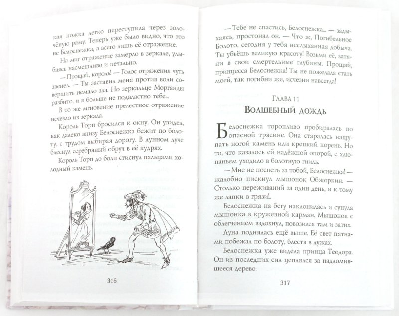 Иллюстрация 1 из 15 для Все приключения Белоснежки - Софья Прокофьева | Лабиринт - книги. Источник: Лабиринт