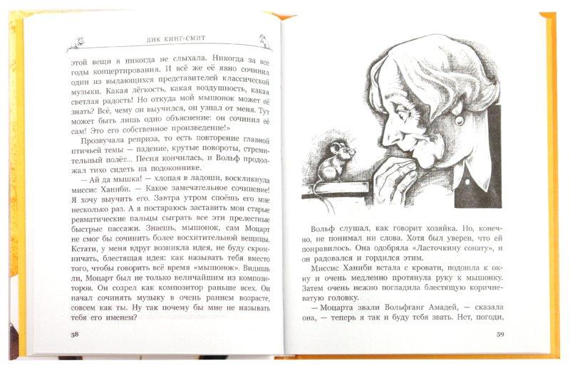 Иллюстрация 1 из 30 для Мышонок по имени Вольф - Дик Кинг-Смит | Лабиринт - книги. Источник: Лабиринт