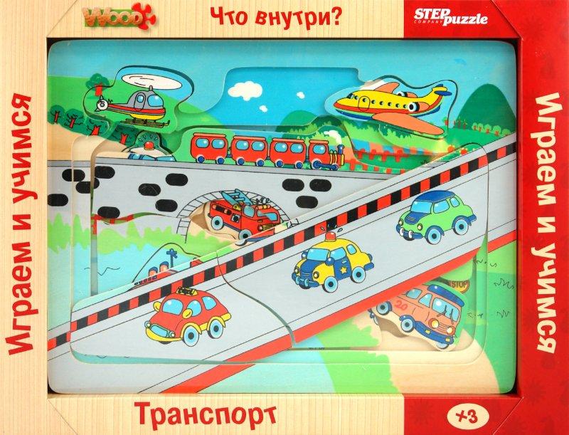 Иллюстрация 1 из 17 для Игра Что внутри? Транспорт (89406)   Лабиринт - игрушки. Источник: Лабиринт
