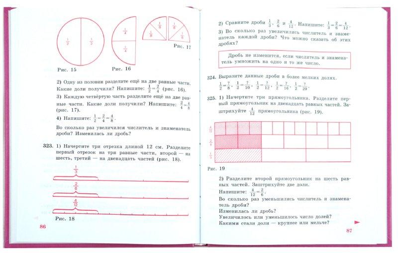 Гдз По Математике 6 Класс Капустина Ответы