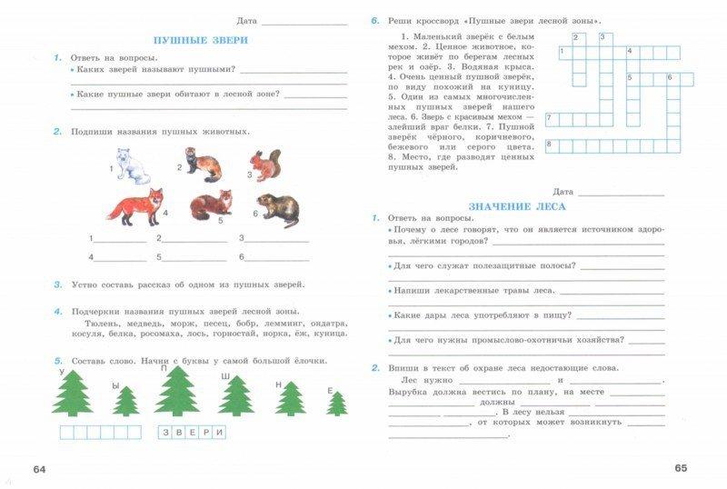 Иллюстрация 1 из 5 для География. 7 класс. Рабочая тетрадь. Адаптированные программы. ФГОС ОВЗ - Тамара Лифанова | Лабиринт - книги. Источник: Лабиринт