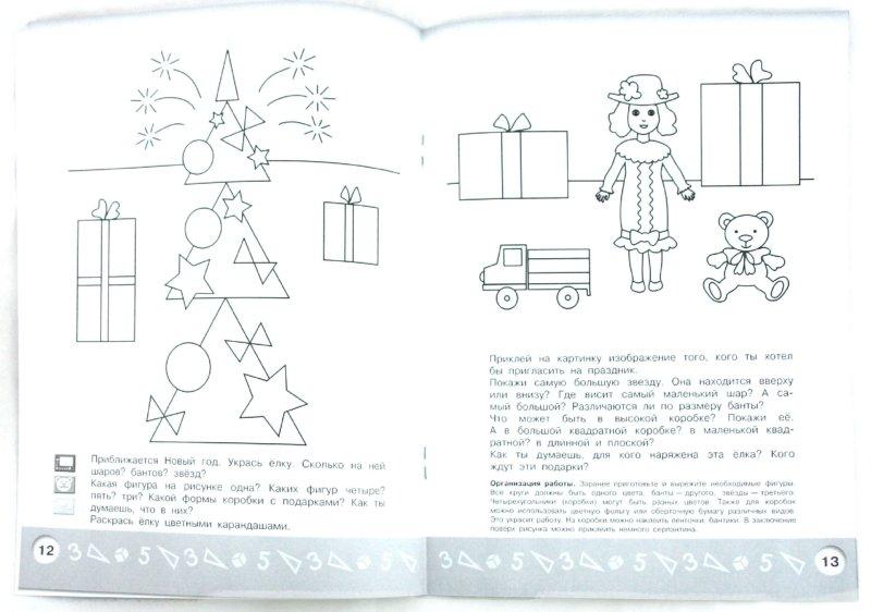 Иллюстрация 1 из 13 для Геометрическая аппликация. Пособие для детей 4-5 лет - Елена Соловьева | Лабиринт - книги. Источник: Лабиринт