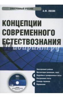 Концепции современного естествознания (CDpc) модерн cdpc