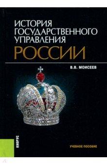 История государственного управления России спектор а история россии