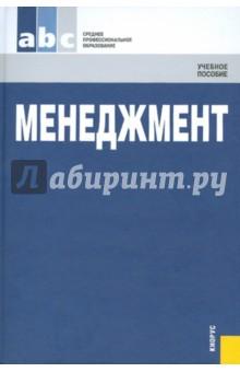 Менеджмент мескон м х основы менеджмента 3 е издание