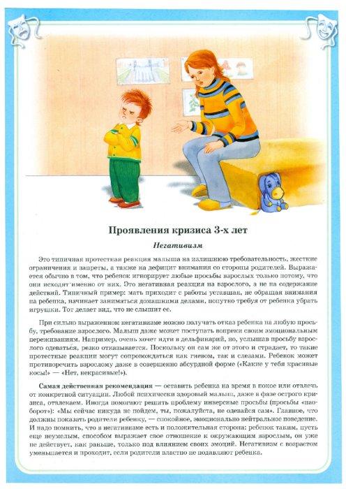 Иллюстрация 1 из 22 для Особенности эмоционального развития детей от 1 до 3-х лет. Консультации психолога - Екатерина Шапиро | Лабиринт - книги. Источник: Лабиринт