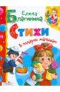 Благинина Елена Александровна Стихи