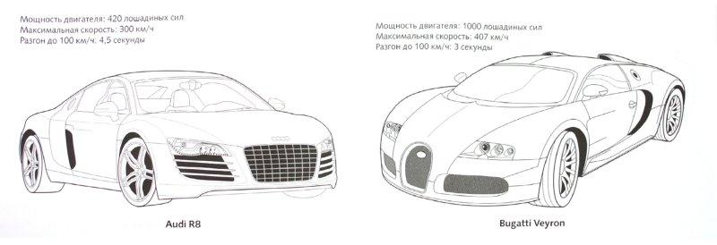 Иллюстрация 1 из 5 для Автомобили мира. Спортивные автомобили | Лабиринт - книги. Источник: Лабиринт
