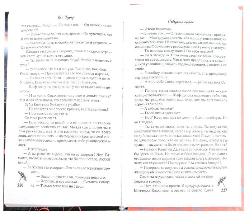 Иллюстрация 1 из 6 для Победить страх - Кей Хупер | Лабиринт - книги. Источник: Лабиринт
