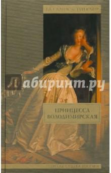 Принцесса Володимирская  лейб компания императрицы елизаветы петровны