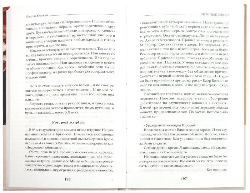 Иллюстрация 1 из 10 для Игра в жизнь - Сергей Юрский | Лабиринт - книги. Источник: Лабиринт