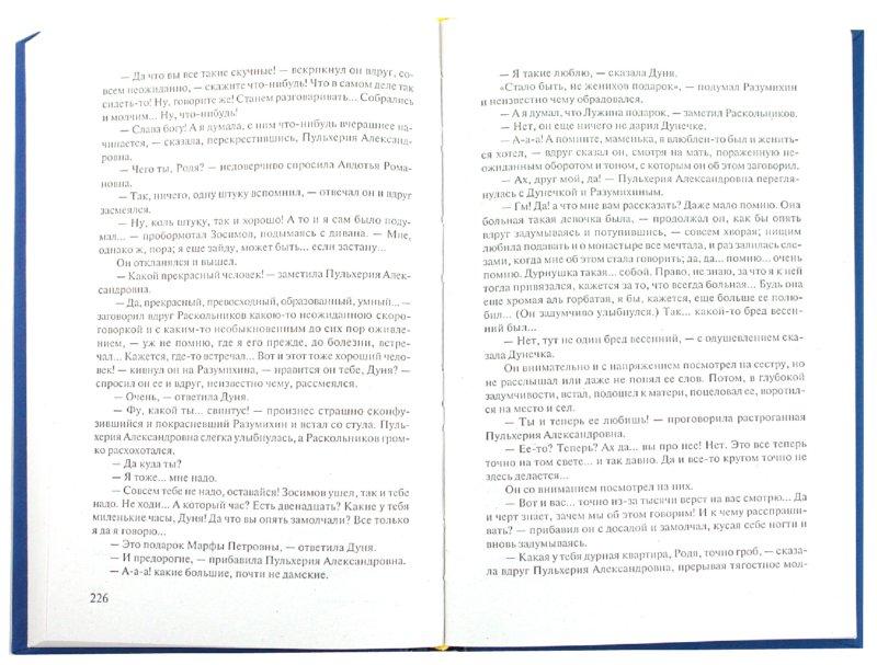 Иллюстрация 1 из 19 для Преступление и наказание - Федор Достоевский | Лабиринт - книги. Источник: Лабиринт