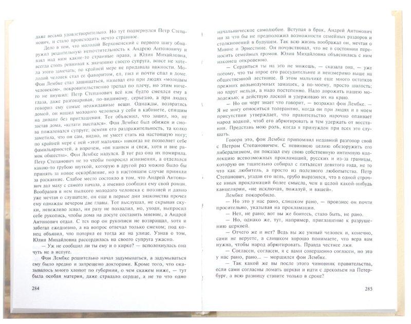 Иллюстрация 1 из 6 для Бесы - Федор Достоевский | Лабиринт - книги. Источник: Лабиринт
