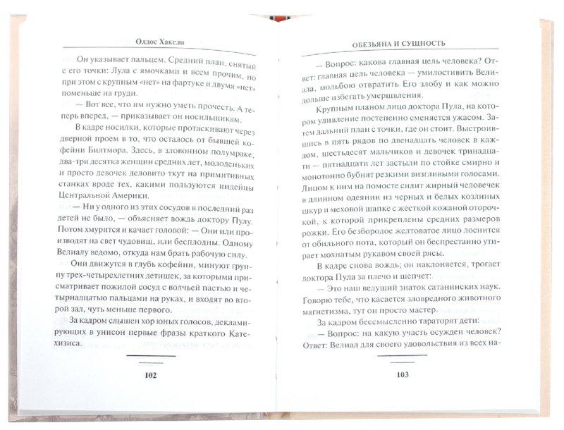 Иллюстрация 1 из 7 для Обезьяна и сущность - Олдос Хаксли | Лабиринт - книги. Источник: Лабиринт