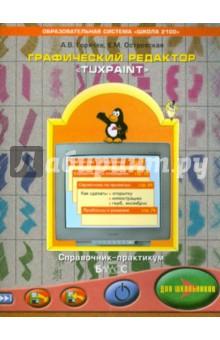 Графический редактор TuxPaint для школьников. Справочник-практикум
