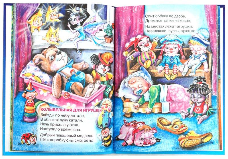 Иллюстрация 1 из 6 для Баю-баюшки-баю - Ирина Гурина | Лабиринт - книги. Источник: Лабиринт