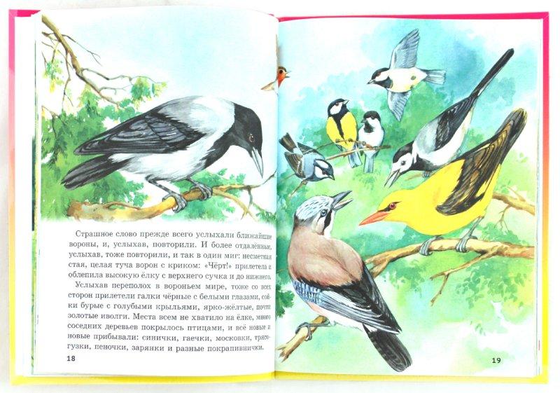 Иллюстрация 1 из 7 для Рассказы о животных малышам - Михаил Пришвин | Лабиринт - книги. Источник: Лабиринт