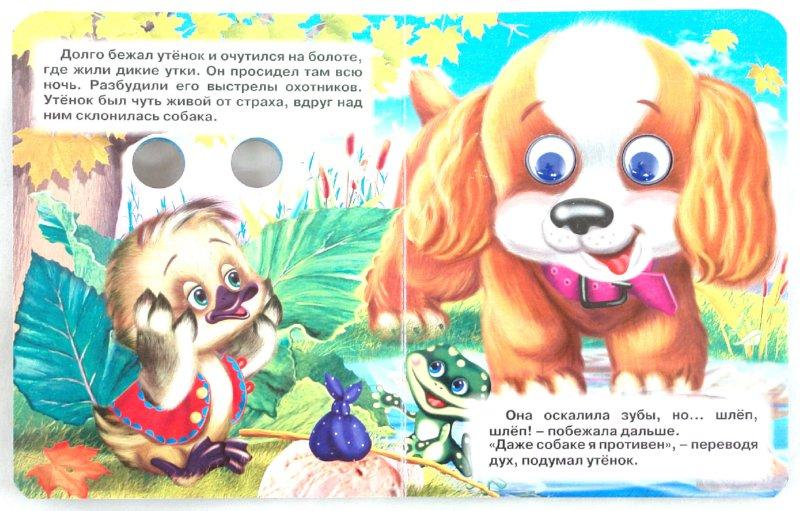 Иллюстрация 1 из 6 для Гадкий утенок | Лабиринт - книги. Источник: Лабиринт