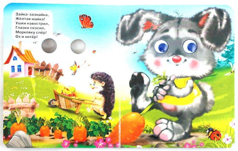 Иллюстрация 1 из 7 для Дразнилки малышам - Надежда Дедяева | Лабиринт - книги. Источник: Лабиринт