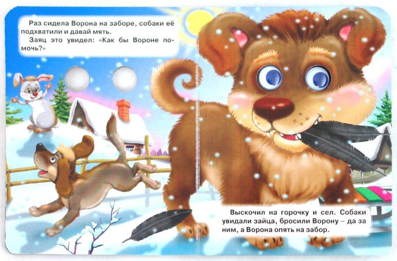 Иллюстрация 1 из 8 для Заяц-хваста | Лабиринт - книги. Источник: Лабиринт