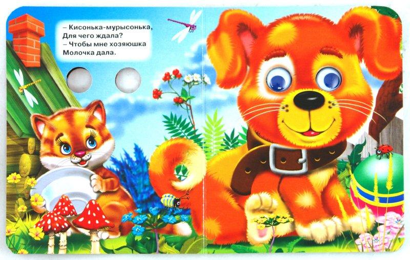 Иллюстрация 1 из 7 для Кисонька-Мурысонька - Наталья Мигунова   Лабиринт - книги. Источник: Лабиринт