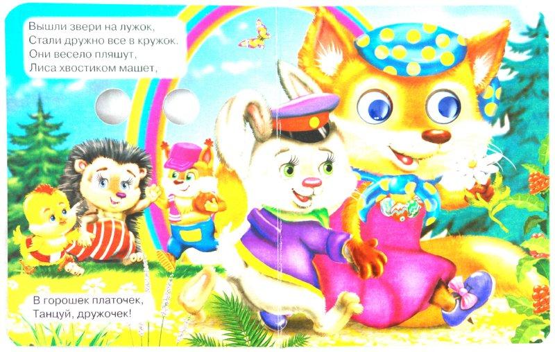 Иллюстрация 1 из 17 для Потешки малышам - Надежда Дедяева | Лабиринт - книги. Источник: Лабиринт