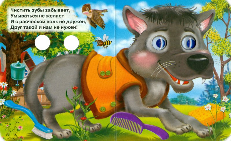Иллюстрация 1 из 2 для Глазки-мини. Хорошо послушным быть - Ольга Крас | Лабиринт - книги. Источник: Лабиринт