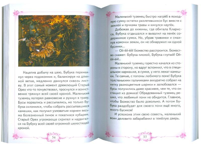 Иллюстрация 1 из 25 для Маленькая фея и Тайна Черного Коридора + кулон - Злата Серебрякова | Лабиринт - книги. Источник: Лабиринт