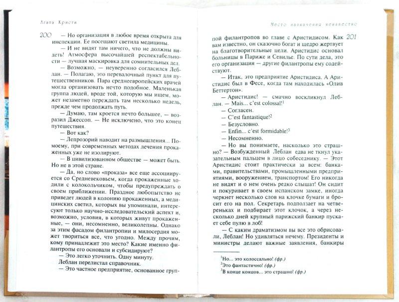 Иллюстрация 1 из 13 для Место назначения неизвестно - Агата Кристи   Лабиринт - книги. Источник: Лабиринт