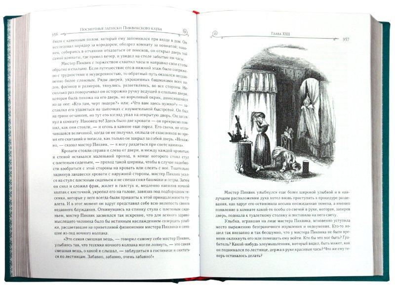Иллюстрация 1 из 35 для Посмертные записки Пиквикского клуба - Чарльз Диккенс | Лабиринт - книги. Источник: Лабиринт