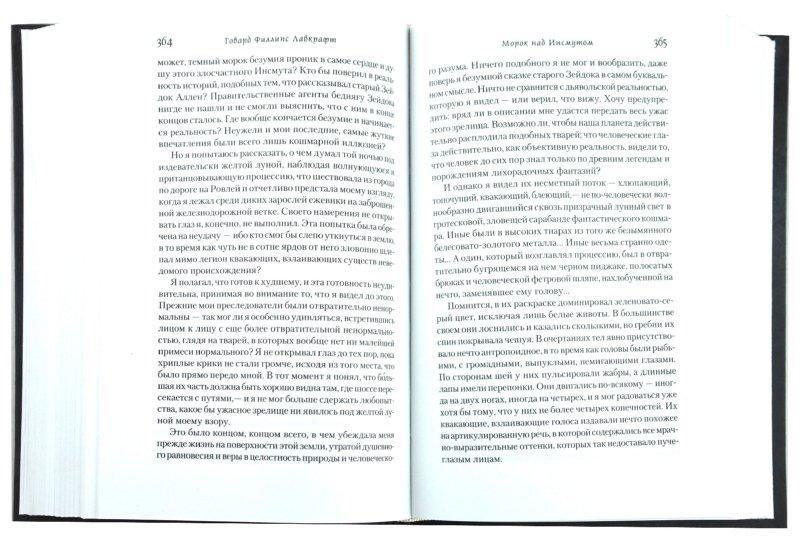 Иллюстрация 1 из 11 для Сны в Ведьмином доме - Говард Лавкрафт | Лабиринт - книги. Источник: Лабиринт