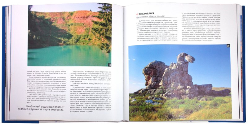 Иллюстрация 1 из 34 для 100 самых красивых и удивительных мест России, которые необходимо увидеть   Лабиринт - книги. Источник: Лабиринт