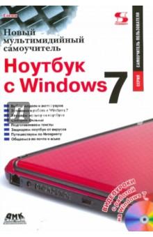 Ноутбук с Windows 7. Новый мультимедийный самоучитель