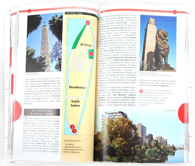 Иллюстрация 1 из 21 для Египет - Крылов, Александрова | Лабиринт - книги. Источник: Лабиринт