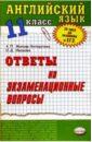 Английский язык.Ответы на экзаменационные билеты. 11 класс: Учебное пособие
