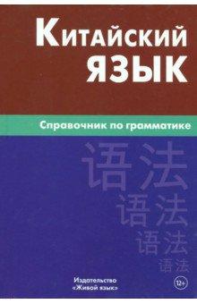 Китайский язык. Справочник по грамматике абрахам в китайский язык для чайников 2 е издание cd