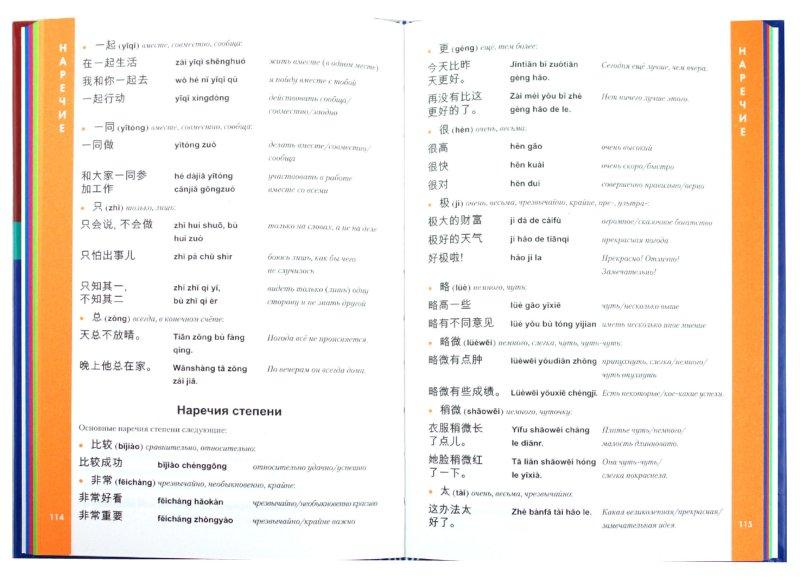 Иллюстрация 1 из 9 для Китайский язык. Справочник по грамматике - Маргарита Фролова | Лабиринт - книги. Источник: Лабиринт