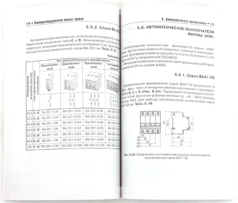 Иллюстрация 1 из 9 для Электрооборудование жилых зданий - Алексей Коннов   Лабиринт - книги. Источник: Лабиринт