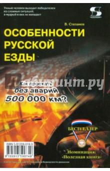 Особенности русской езды. Как проехать без аварий 500 000 км? авто с пробегом в твери уаз