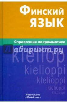 Финский язык. Справочник по грамматике финский язык самоучитель