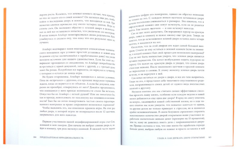Иллюстрация 1 из 14 для Предсказуемая иррациональность - Дэн Ариели   Лабиринт - книги. Источник: Лабиринт