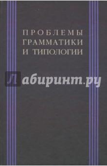 Проблема грамматики и типологии: Сборник статей памяти В. П. Недялкова