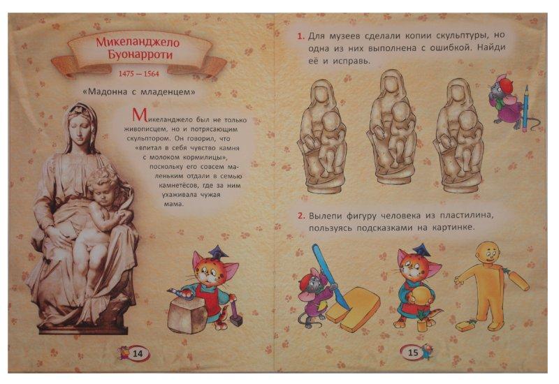 Иллюстрация 1 из 10 для Первые уроки творчества от великих художников ХIII-ХVII веков - Анна Грановская | Лабиринт - книги. Источник: Лабиринт