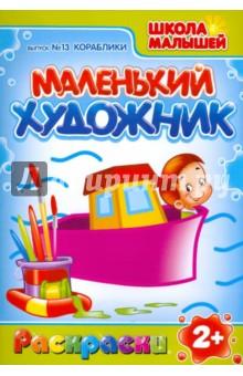 Маленький Художник: Кораблики. Выпуск №13