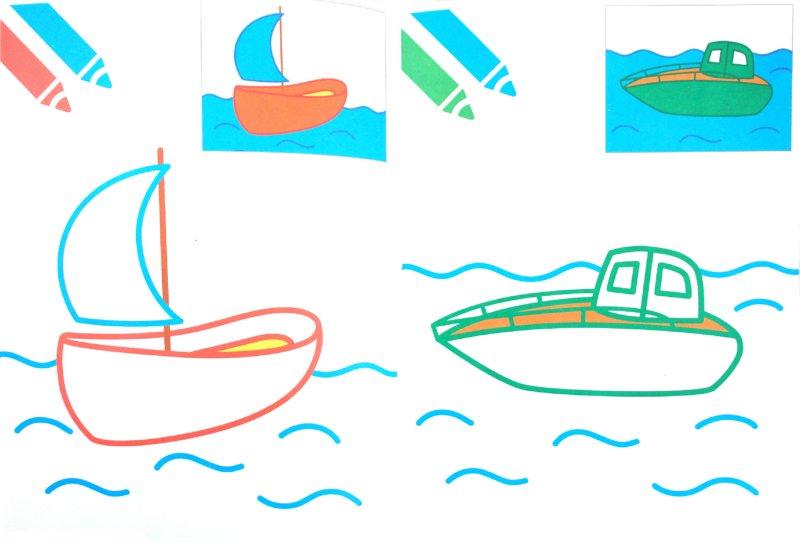 Иллюстрация 1 из 10 для Маленький Художник: Кораблики. Выпуск №13 | Лабиринт - книги. Источник: Лабиринт