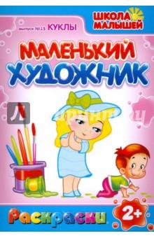 Маленький Художник. Куклы. Выпуск №15