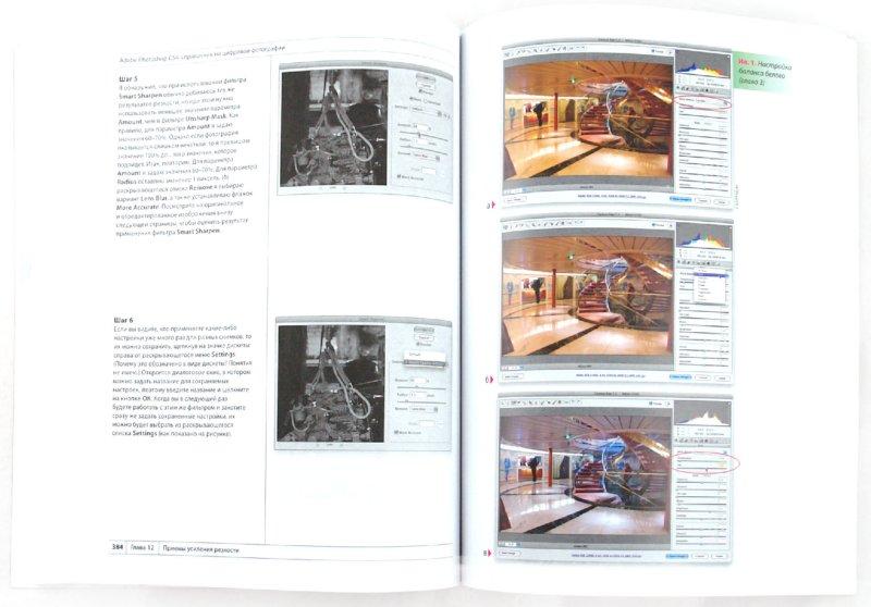 Иллюстрация 1 из 6 для Abode Photoshop CS4: справочник по обработке цифровых фотографий - Скотт Келби | Лабиринт - книги. Источник: Лабиринт