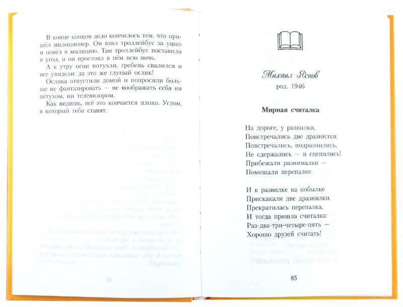 Иллюстрация 1 из 6 для Полная хрестоматия дошкольника 3-4 года, 5-6 лет (2 книги + CD) | Лабиринт - книги. Источник: Лабиринт